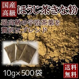 送料無料! ほうじ茶きな粉 小袋 10g×500個(5kg) 国産大豆と最高級宇治ほうじ茶|car-media