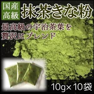 抹茶きな粉 小袋 10g×10個(100g) 国産大豆と最高級宇治抹茶|car-media
