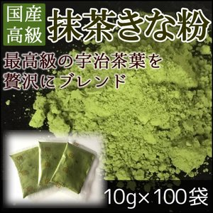 抹茶きな粉 小袋 10g×100個(1kg) 国産大豆と最高級宇治抹茶|car-media