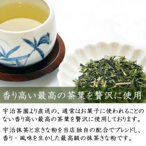 抹茶きな粉 小袋 10g×10個(100g) 国産大豆と最高級宇治抹茶 car-media 02