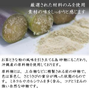 抹茶きな粉 小袋 10g×10個(100g) 国産大豆と最高級宇治抹茶 car-media 03