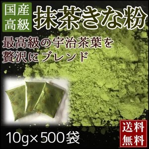 送料無料! 抹茶きな粉 小袋 10g×500個(5kg) 国産大豆と最高級宇治抹茶|car-media