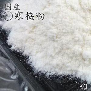 国産 寒梅粉 1kg|car-media