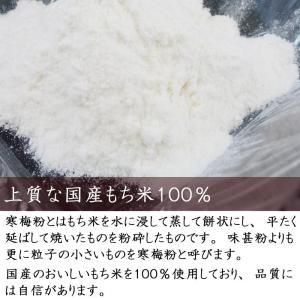 国産 寒梅粉 500g|car-media|02