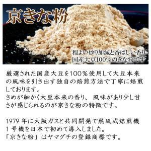 京きな粉 小袋10g×10個(100g) 国産大豆100% 便利な小分けきな粉|car-media|03