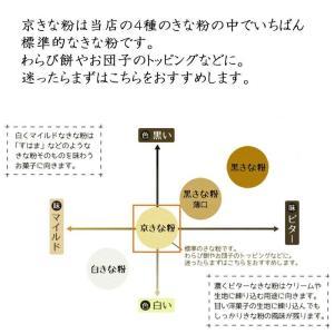 送料無料!京きな粉10kg(2kg×5袋) 国産大豆100% 業務用|car-media|03