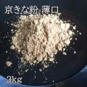 京きな粉 薄口 2kg 国産大豆100%|car-media