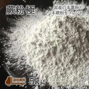 送料無料!蕨粉 極(わらびこ きわみ)5kg 京都のわらび餅 業務用|car-media