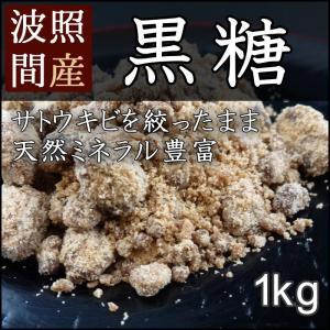 波照間産黒糖 粉末1kg|car-media
