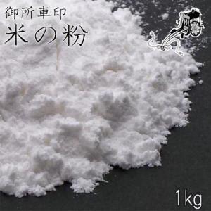 御所車印 米の粉 1kg|car-media