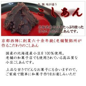 こしあん2kg 北海道産小豆の餡子(あんこ)|car-media|02