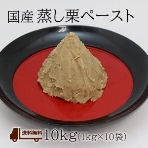 国産 蒸し栗ペースト 10kg|car-media