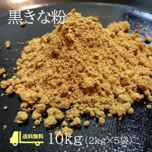 送料無料! 黒きな粉10kg(2kg×5袋) 国産大豆100% 京きな粉 業務用|car-media