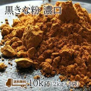 黒きな粉 濃口10kg(2kg×5袋) 国産大豆100% 京きな粉 業務用|car-media