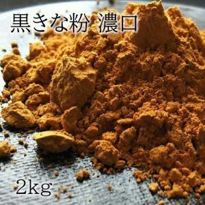 黒きな粉 濃口2kg 国産大豆100%|car-media