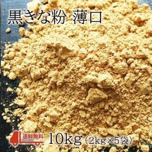 送料無料!黒きな粉 薄口10kg(2kg×5袋) 国産大豆100% 京きな粉 業務用|car-media