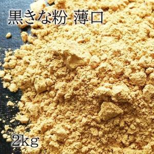 黒きな粉 薄口2kg 国産大豆100%|car-media