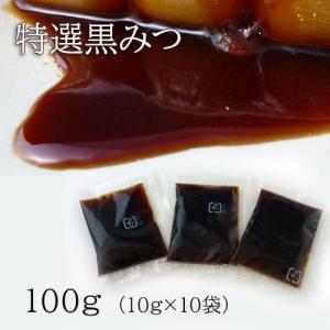 特撰 黒みつ 10g×10個|car-media
