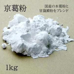 京葛粉 1kg 国産