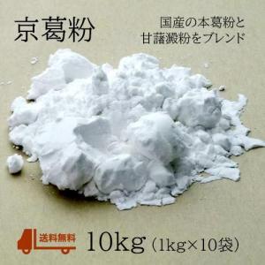 送料無料!京葛粉10kg 国産甘藷澱粉100% 業務用|car-media