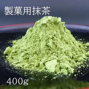 製菓用抹茶(まっちゃ) 400g|car-media