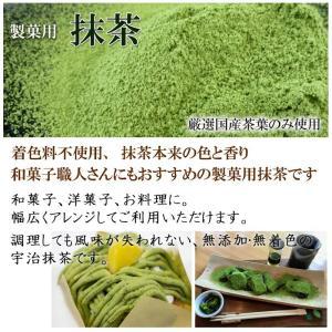 製菓用抹茶(まっちゃ) 400g|car-media|02