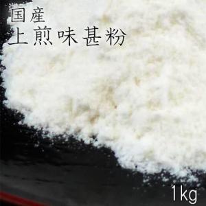国産 味甚粉 1kg|car-media