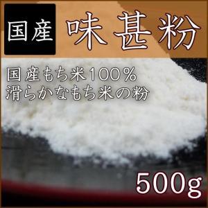 国産 味甚粉 500g|car-media