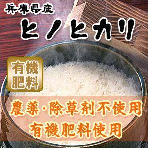 無農薬・有機肥料100%!兵庫県産ヒノヒカリ白米10kg 産地直送!|car-media