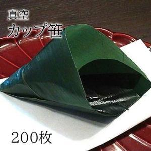 真空カップ笹 200枚入×1パック|car-media