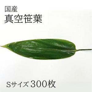 国産真空笹葉 Sサイズ 枝付き300枚|car-media