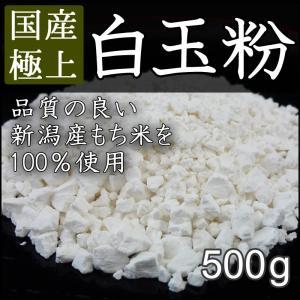 極上白玉粉 500g|car-media