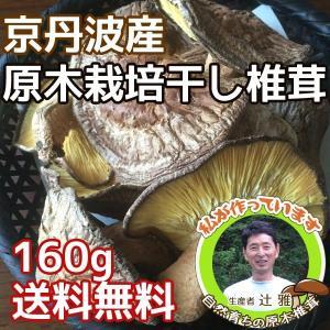 干し椎茸(乾しいたけ) 160g 原木栽培 京丹波の辻さんが「原木栽培」にこだわって育てた、自然の風味が濃厚なシイタケ! 2240円 送料無料!|car-media