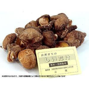 京丹波産 原木栽培 干ししいたけ 240g 送料無料3360円|car-media|02