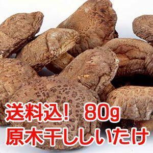 京丹波産 原木栽培干しシイタケ 80g 鍋・煮物に|car-media
