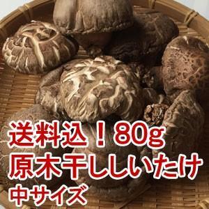 京丹波産 原木栽培干ししいたけ中サイズ 80g 送料無料1120円|car-media