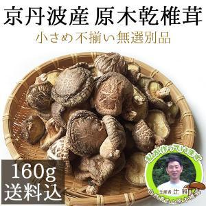 送料無料! 京丹波産 原木栽培干ししいたけ小さめ無選別 160g|car-media