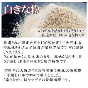 白きな粉2kg 国産大豆100% 京きな粉|car-media|02
