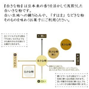 白きな粉2kg 国産大豆100% 京きな粉|car-media|03