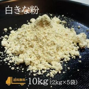 送料無料!白きな粉10kg(2kg×5袋) 国産大豆100% 京きな粉 業務用|car-media