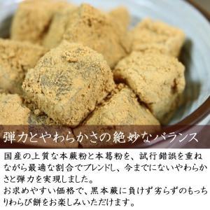 送料無料!蕨粉 極(わらびこ きわみ)500g 京都のわらび餅|car-media|02