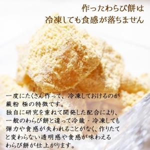 送料無料!蕨粉 極(わらびこ きわみ)500g 京都のわらび餅|car-media|03