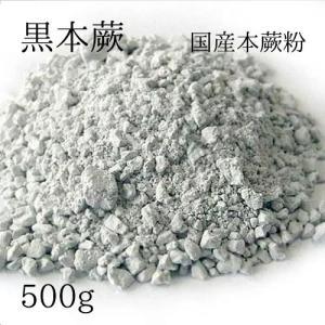 京都のわらび餅 送料無料!国産・無農薬 黒本蕨粉500g|car-media