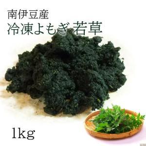 国産冷凍よもぎ若草 1kg 無添加・無農薬|car-media