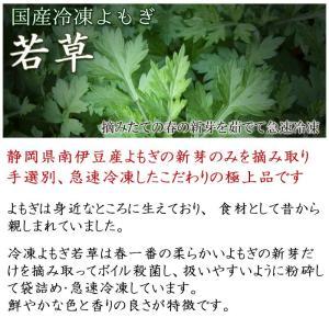 国産冷凍よもぎ若草 1kg 無添加・無農薬|car-media|02