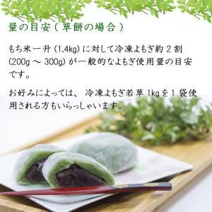 国産冷凍よもぎ若草 1kg 無添加・無農薬|car-media|04