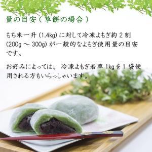 送料無料!国産冷凍よもぎ若草 10kg 国産・無農薬 業務用|car-media|04