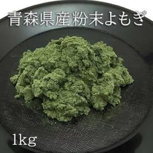 国産粉末よもぎ 1kg|car-media