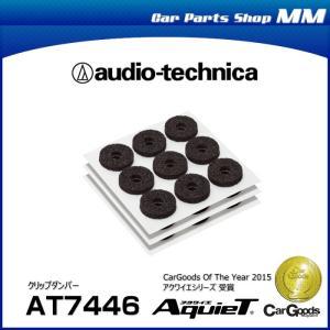 audio-technica オーディオテクニカ AT7446 AquieT(アクワイエ) 内張り用クリップダンパー|car-parts-shop-mm