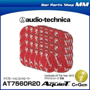 audio-technica オーディオテクニカ AT7560R20(80枚入り) AquieT(アクワイエ) アウタータイプ バイブレーションコントローラー(高比重制振材)|car-parts-shop-mm